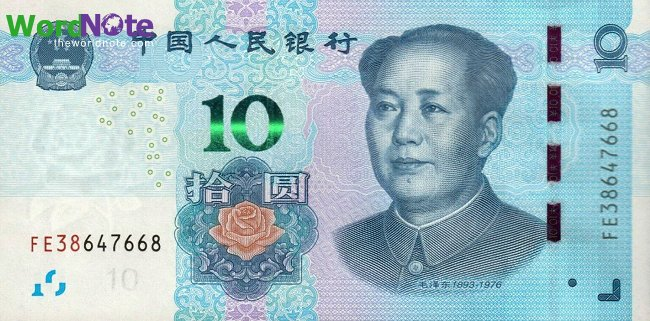 10-Yuan Banknote of the Fifth RMB Series (2019 Edition)