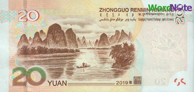 20-Yuan Banknote of the Fifth RMB Series (2019 Edition)