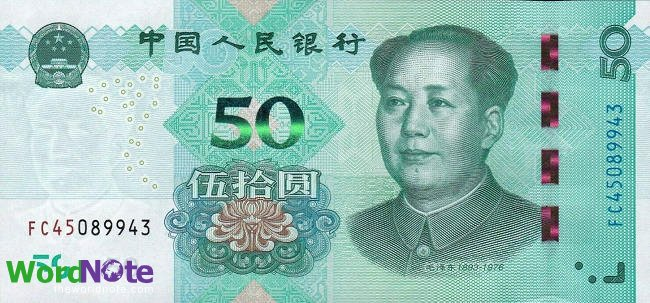 50-Yuan Banknote of the Fifth RMB Series (2019 Edition)