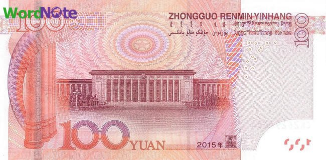 The 2015 Edition 100 Yuan Note