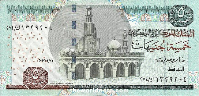 E£5 Egyptian Bluish-green with the Mosque of Ibn Tulun