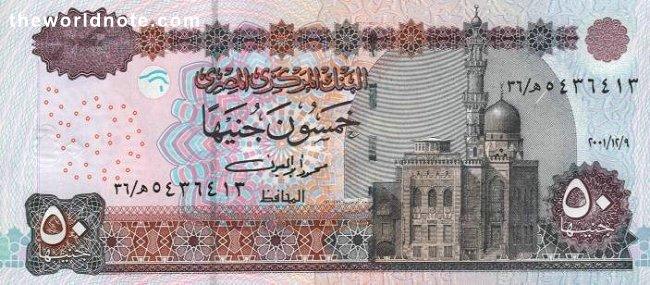 E£50 Egyptian the front is Abu Hurayba Mosque