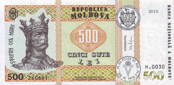 500 Moldovan leu the front is Ştefan cel Mare (Stephen the Great)