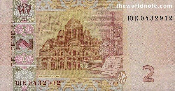 2 Ukrainian hryvnia the back is  St. Sophia cathedral, Kiev
