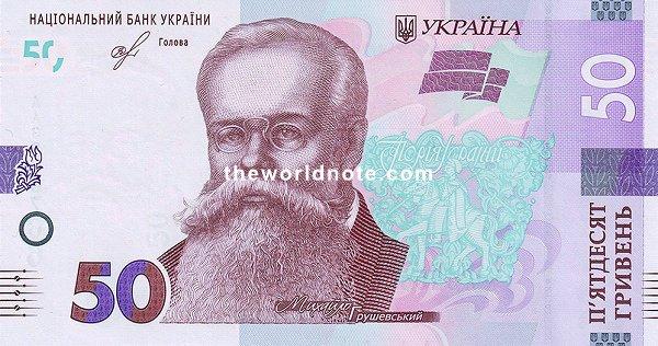 50 Ukrainian hryvnia the front is Mikhailo Hrushevskiy