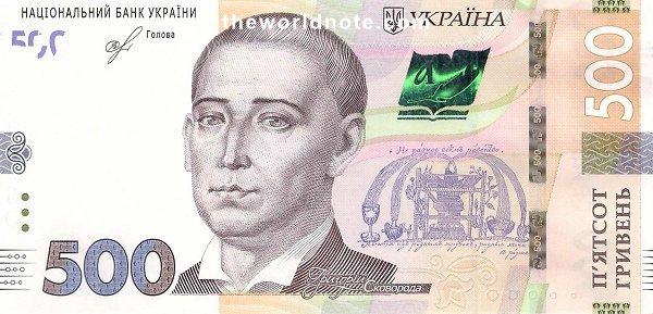 500 Ukrainian hryvnia the front is  Grigoriy Skorovoda