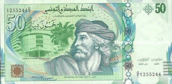 50 Tunisian dinar the front is  Numismatic Museum (Musée de la Monnaie), Ibn Rachiq al-Khairouani