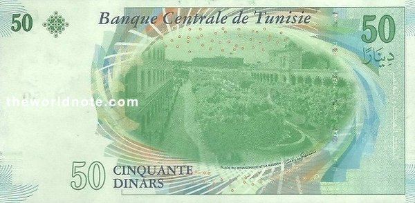 50 Tunisian dinar the back is  Government Place with Ministry of Finance, Tunis