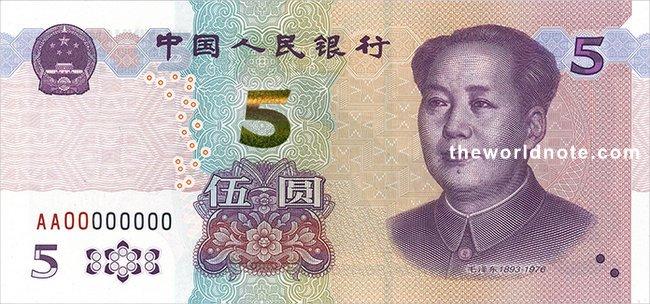 5 Yuan RMB 2020 the front is Mao Tse-tung