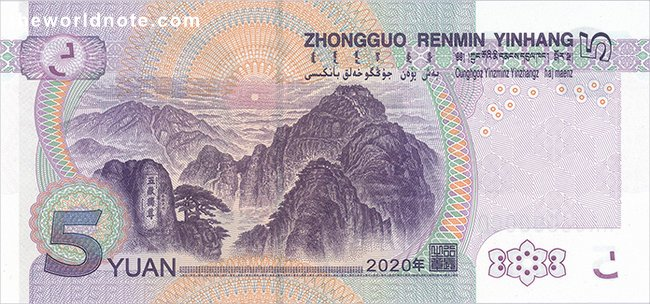 5 Yuan RMB 2020 the back is Mountains
