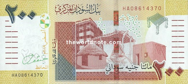 200 Sudanese pound 2021 the front is Modern building, huts
