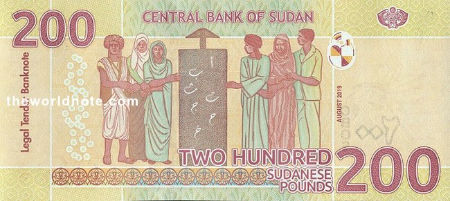 200 Sudanese pound 2021 the back is People with blackboard