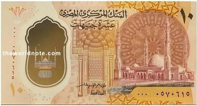 E£10 Egyptian 2021 the front is Al-Azhar Mosque