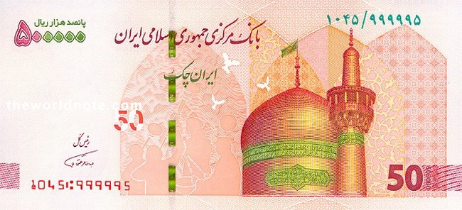 50 Iranian Toman the front is Dome of Imam Reza mosque, Mashad